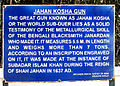 Jahan Kosha Cannon 001 By Ansuman Bhattacharya.jpg