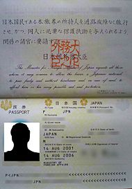 Japanese Passport Information page.jpg