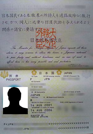 Japanese passport - Identity Information Page of a contemporary 5 years Japanese ePassport.