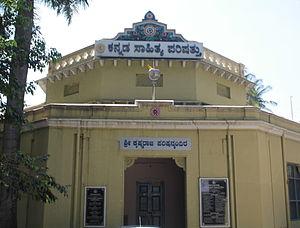 Kannada Sahitya Parishat - Sahitya Parishat Building