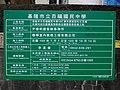 Keelung PFJH 105學年度新設私立百福非營利幼兒園建築物裝修及購置教學設備工程 告示牌 20161004.jpg