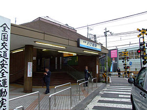 Keikyu-hatchonawate-central-entrance.jpg