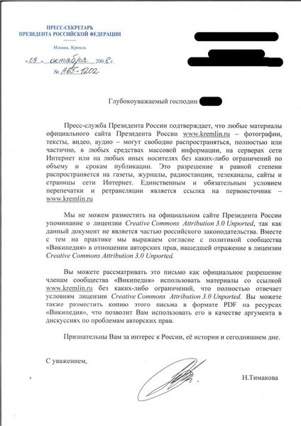 Файл:Kremlin authorisation-Russian.pdf