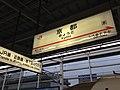 Kyoto Station Sign (Tokaido Shinkansen).jpg