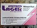 Lager Network Technologies English business card 20180126.jpg