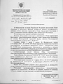 Letter from the Russian Ministry of Justice on 2011-05-04 no. 07-27954 P. 1.png