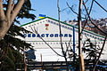 Letters Sevastopol on Railroad Station.jpg