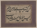Levha, or Calligraphic Panel WDL6845.png