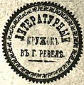 Literary Circle in Reval (12175254304).jpg