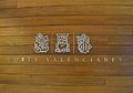 Logotip de les Corts Valencianes.JPG