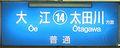 MT-Meitetsu Nagoya Station-Boarding point of Platform No.4 for Ōtagawa.JPG