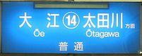 大江・太田川方面