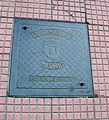Madrid manhole cover ayuntamiento de madrid regulacion del trafico.jpg