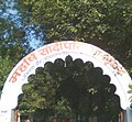 Maharshi Sandipani Ashram Ujjain - panoramio.jpg
