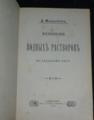 Mendeleev - Issledovanie vodnykh rastvorov po udel'nomu vesu - 1887.png
