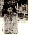 Nissekiji in 1936.jpg