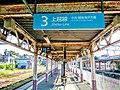 Ojiya Station Home 3-1.jpg
