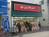 "Confectionery store ""Okashi-no-Machioka"""