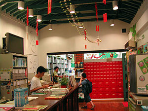 Old Wan Chai Post Office - The interior of the Post Office.