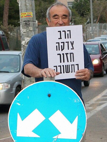 הפגנה בפרדס חנה
