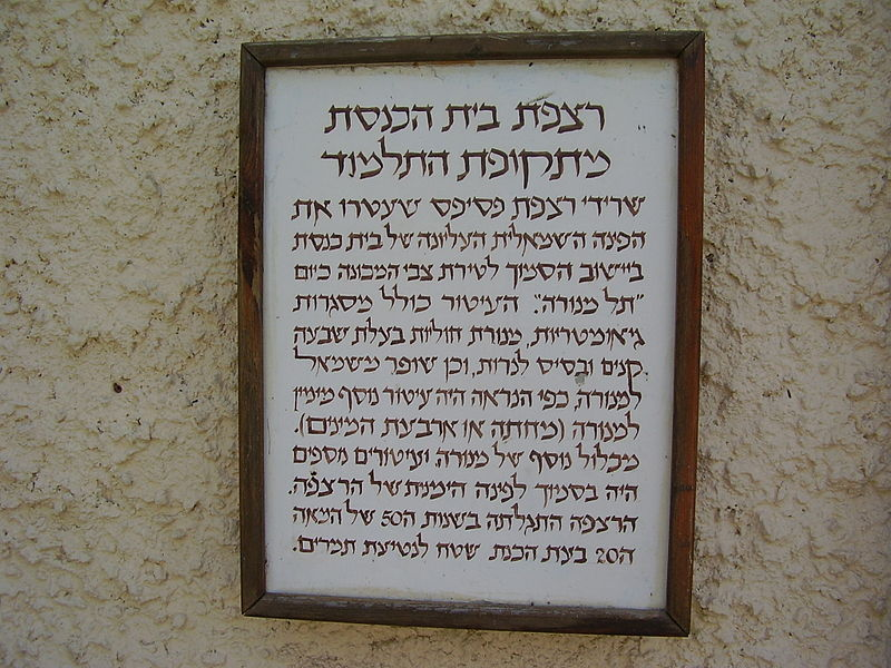 בית הכנסת בטירת צבי
