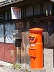 Post box and postal sign board in Yae, Saga.jpg