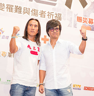 Power Station (Taiwanese band) - Yen (left) and Yu at a fundraising event for the 2014 Kaohsiung gas explosions.