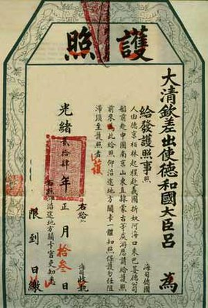 Passport - Chinese passport from the Qing Dynasty, 24th Year of the Guangxu Reign - 1898.