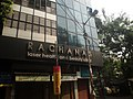 RACHANA'S Laser Health ^ Beauty Clinic - panoramio.jpg