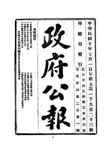 ROC1921-07-01--07-15政府公报1923--1936.pdf