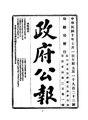 ROC1921-07-01--07-15政府公報1923--1936.pdf