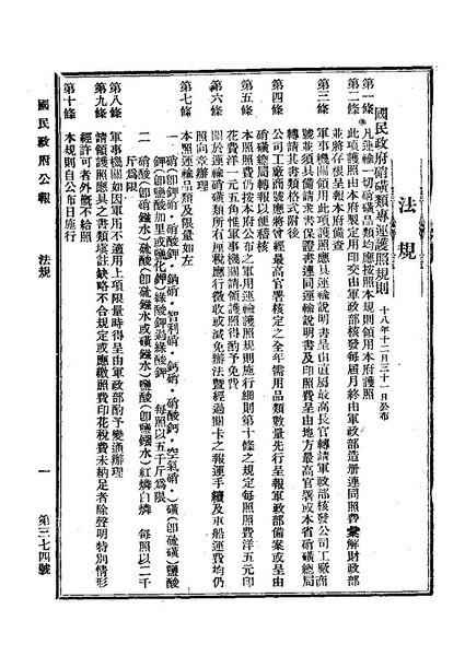 File:ROC1930-01-21國民政府公報374.pdf
