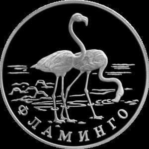 Фламинго. Монета Банка России — Серия: «Красная книга», серебро, 1 рубль, 1997 год