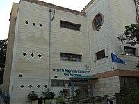 Ramat Gan Rabbinate in The Great Synagogue in Ramat Gan.jpg