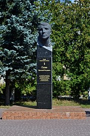 Ratne Volynska-monument to the Hero of the SU Hazin-1.jpg