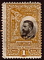 Romania 1906 1b Carol 1 25 years kingdom.jpg