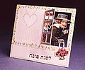 Rosh Hashanah greeting card (7964054834).jpg