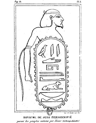 "Bubastite Portal - Champollion's 1829 drawing of a cartouche showing the name ""ydhmrk"". Champollion's 1829 read of this name as ""King of Judah"" has been discredited by modern scholars, who generally accept that the phrase refers to ""Yad Hemmelek"" (""Hand of the King""), although it has also been interpreted as ""Juttah of the King"""