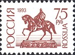 Russia stamp 1993 № 69A.jpg