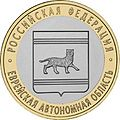 Russian coin with Birobidzhan arms.jpg