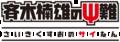Saiki Kusuo no Psi-nan logo.png