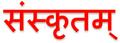 Sanskrit Devanagari.png