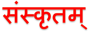 The word Sanskrit in Devanagari script