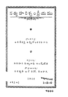 Satya harischandra telugu padyalu pdf