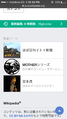 Screenshot of related pages on beta mobile Japanese Wikipedia.png