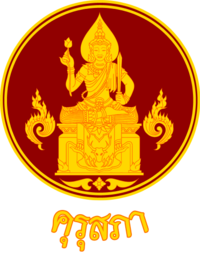Seal of The Teachers' Council of Thailand.png