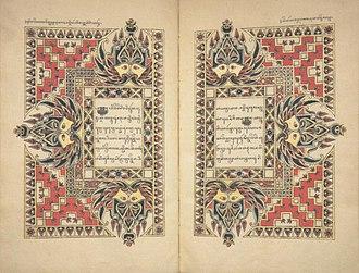 Javanese script - Image: Serat jatipustaka