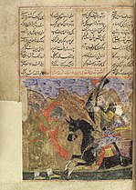 Shah Namah, the Persian Epic of the Kings Wellcome L0035190.jpg