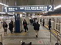 Shin-Kiba Station platforms Yurakucho Line - Dec 15 2018 03PM.jpeg