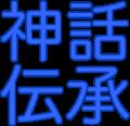 Shinwa-stub.png